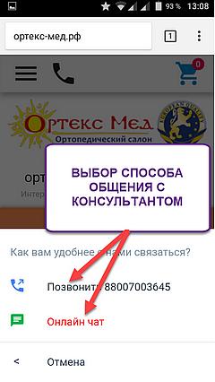 ОНЛАЙН консультант