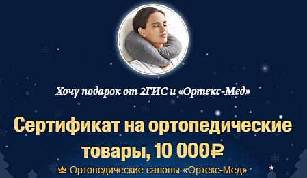 Акция от ОРТЕКС МЕД и 2ГИС