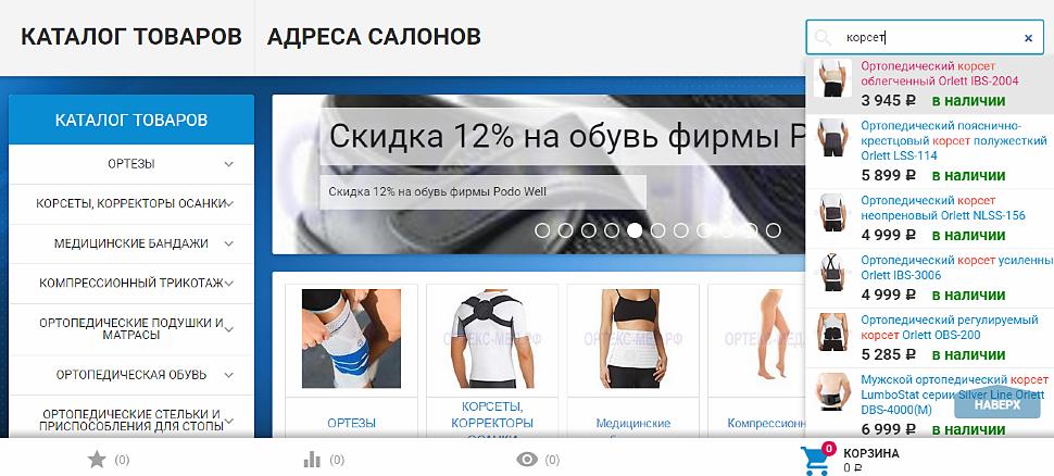 Удобный поиск по сайту и магазину Ортекс-мед.рф