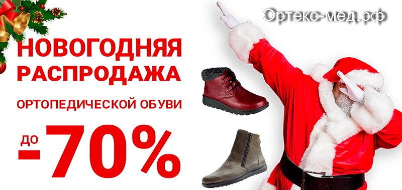 Распродажа обуви в Казани в Ортекс Мед