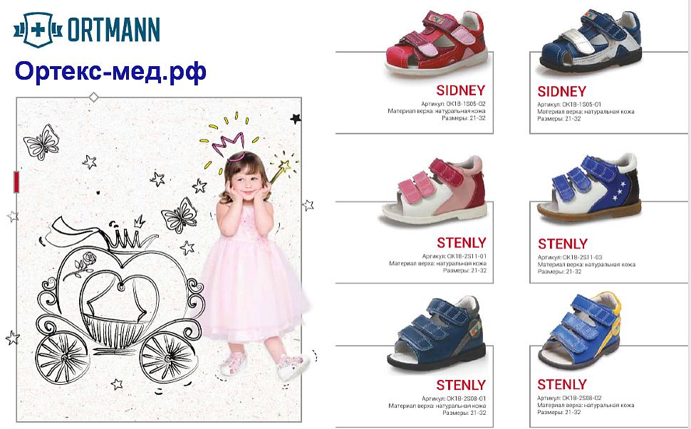 Новая коллекция детской обуви лето 2021