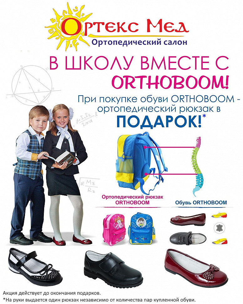Подарок при покупке школьной обуви