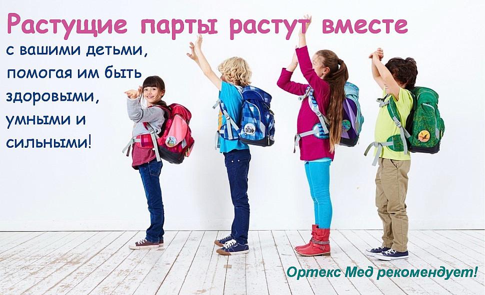 Растущие парты из Казани с доставкой!