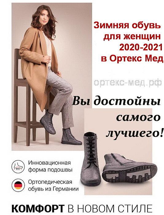 Зимняя женская обувь 2020-2021