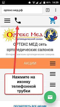Бесплатный звонок с мобильного устройства в Ортекс Мед