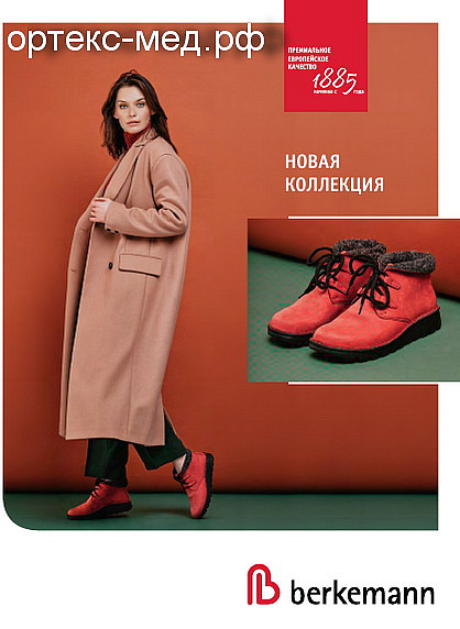 Новая коллекция обуви BERKEMANN осень-зима 2019-2020