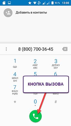 звонок на бесплатный номер