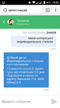 Консультант Ортекс Мед