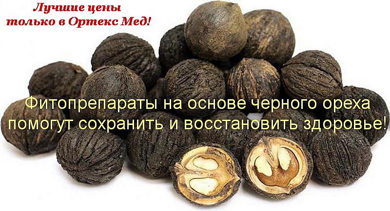 Серия бальзамов чёрного ореха «НУКСЕН», линия крем-свечей «НУКСАДЕН» и другие косметические средства на основе экстракта плодов чёрного ореха