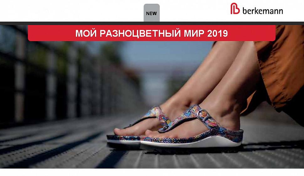 Яркие и позитивные модели из новой коллекция женской обуви Berkemann лето 2019