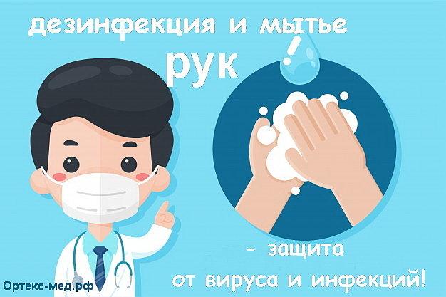 дезинфицирующие средства для рук и мытье рук несколько раз в день - отличная профилактика вирусов и инфекции!
