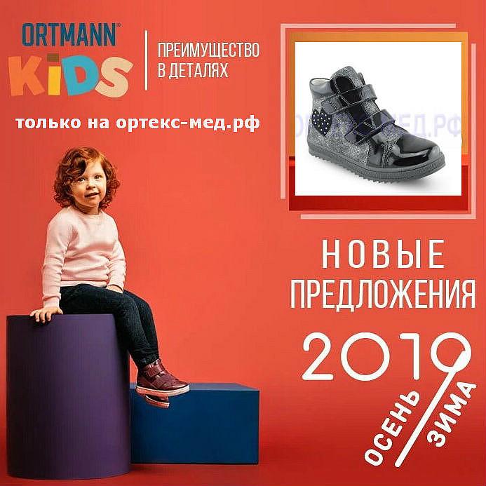 Новая коллекция детской демисезонной обуви 2019-2020