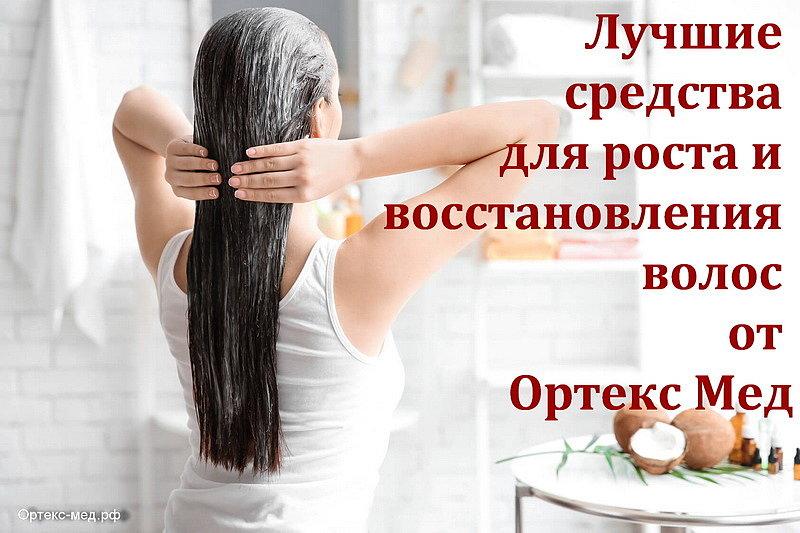 Причины выпадения волос и 4 средства восстановления