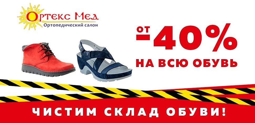 Распродажа детской, женской и мужской обуви в Ортекс Мед, Казань