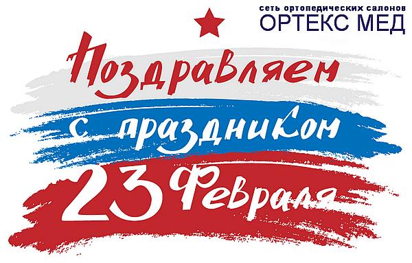 Ортопедический салон Ортекс Мед поздравляет всех мужчин с Днем Защитника Отечества