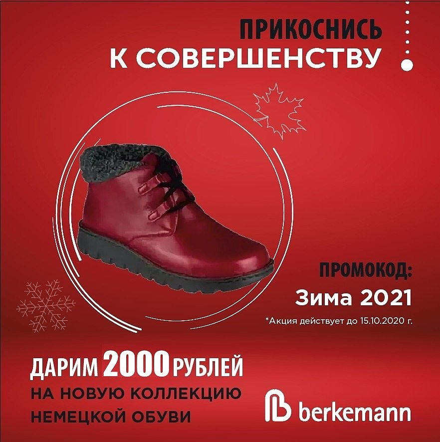 Прикоснитесь к совершенству - новая коллекция женской обуви осень-зима 2020-2021