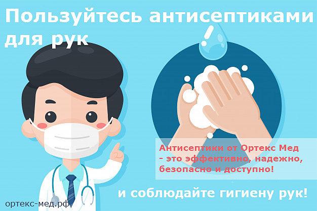 Купить антисептик для рук в салоне Ортекс Мед