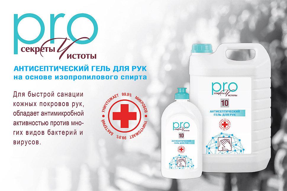 Антисептический гель для рук Секреты чистоты PRO