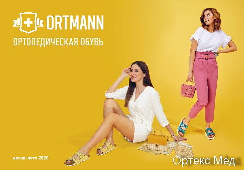Новая коллекция женской обуви ORTMANN весна-лето 2020