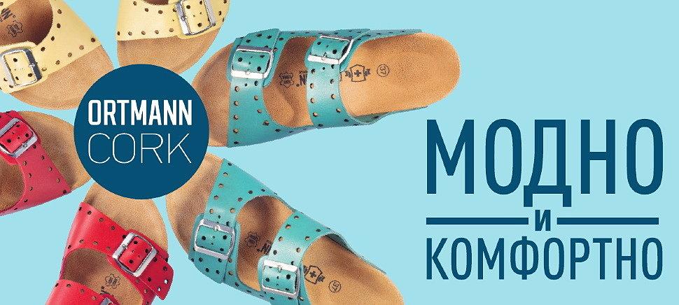 Новая коллекция женских сандалий Ортман