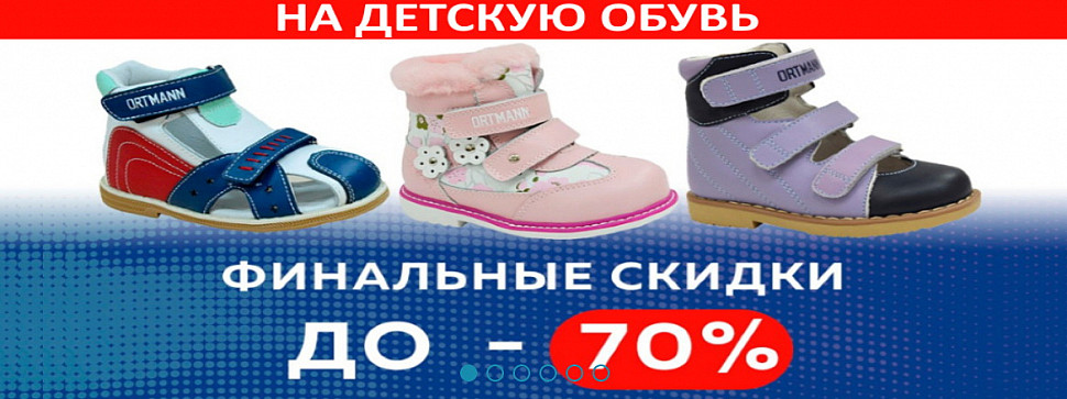 Какую детскую обувь выбрать на межсезонье
