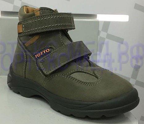 Детские ботинки демисезонные ортопедические ТОТТО 211-МП-114-24-4