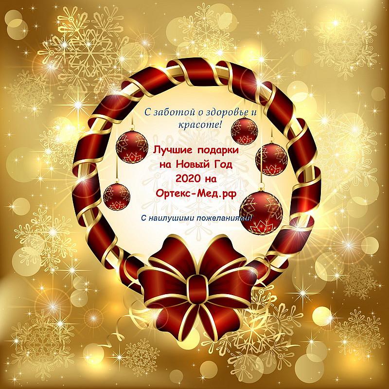 Подарки на Новый Год 2020 от Ортекс Мед