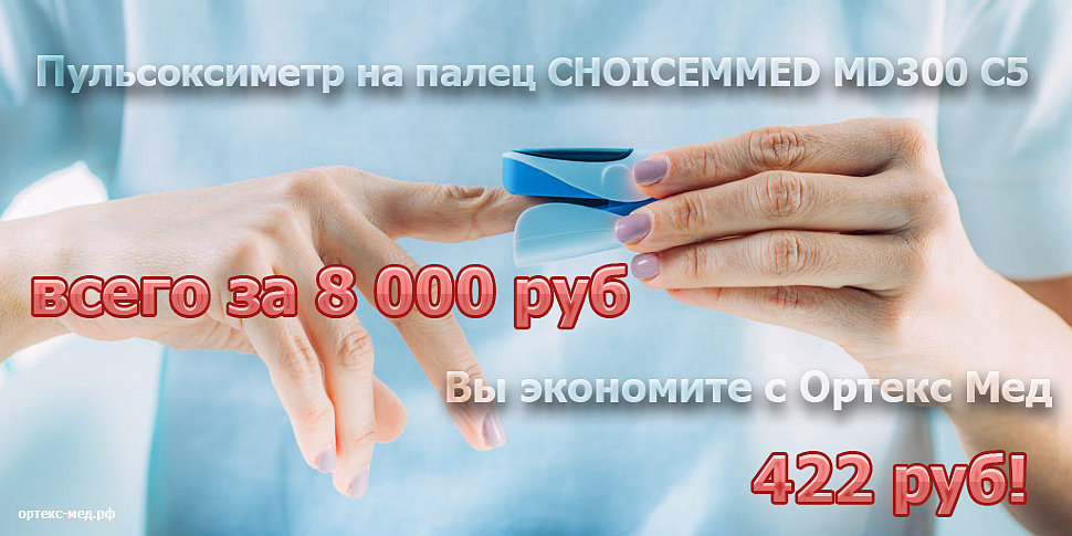 Пульсоксиметр на палец CHOICEMMED MD300 C5