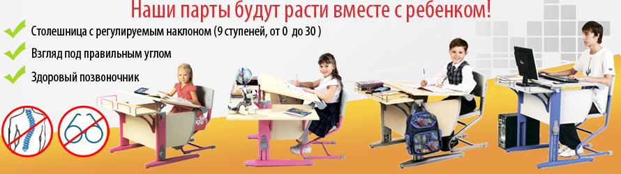 Парты-трансформеры купить в интернет-магазине Ортекс-мед.рф