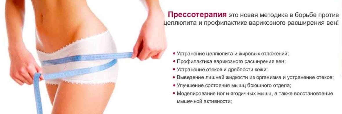 Прессотерапия действие