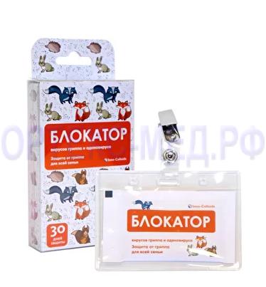Блокатор вирусов гриппа и аденовируса (в детской упаковке)