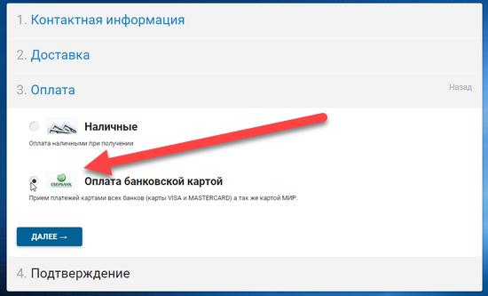 Оплата картой VISA от Сбербанк РФ в интернет-магазине Ортекс-мед.рф